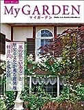 My GARDEN No.82 女性たちの庭づくり/ガーデンツーリズムを楽しむ-長野・軽井沢編(マイガーデン) 2017年 5月号 [雑誌] 画像