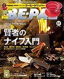 BE-PAL (ビーパル) 2017年 11月号 [雑誌]