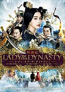 楊貴妃 レディ・オブ・ザ・ダイナスティ [DVD]