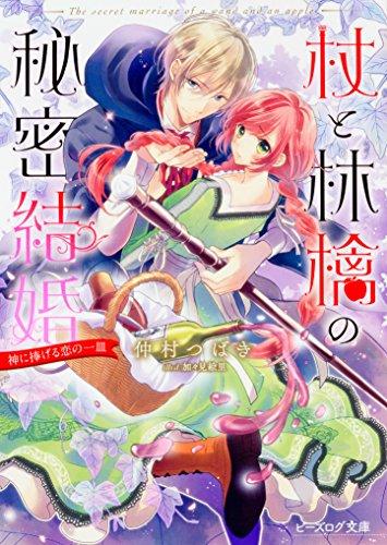 杖と林檎の秘密結婚 神に捧げる恋の一皿 (ビーズログ文庫)