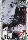 MYSTERY NIGHT TOUR 2007 稲川淳二の怪談ナイト ライブ盤[DVD]