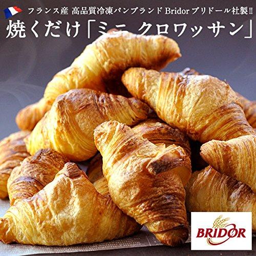 贅沢 クロワッサン 15個 セット フランス産 冷凍パン 5個×3パック【3?4営業日以内に出荷】