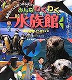 みんなわくわく水族館 海の動物いっぱい編―飼育員さんひみつおしえて!