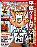 週刊ファミ通 2019年5月16日増刊号 【アクセスコード付き】 [雑誌]