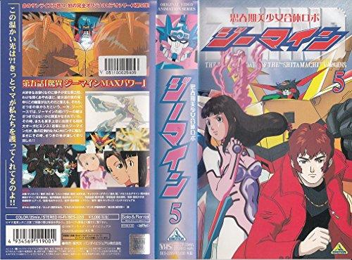 思春期美少女合体ロボ ジーマイン(5) [VHS]
