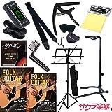 アコースティックギター初心者入門 サクラ楽器オリジナル 小物詰め合わせ スターターパック