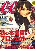 CanCam (キャンキャン) 2007年 11月号 [雑誌]