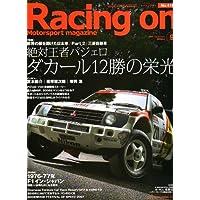 Racing on (レーシングオン) 2007年 09月号 [雑誌]