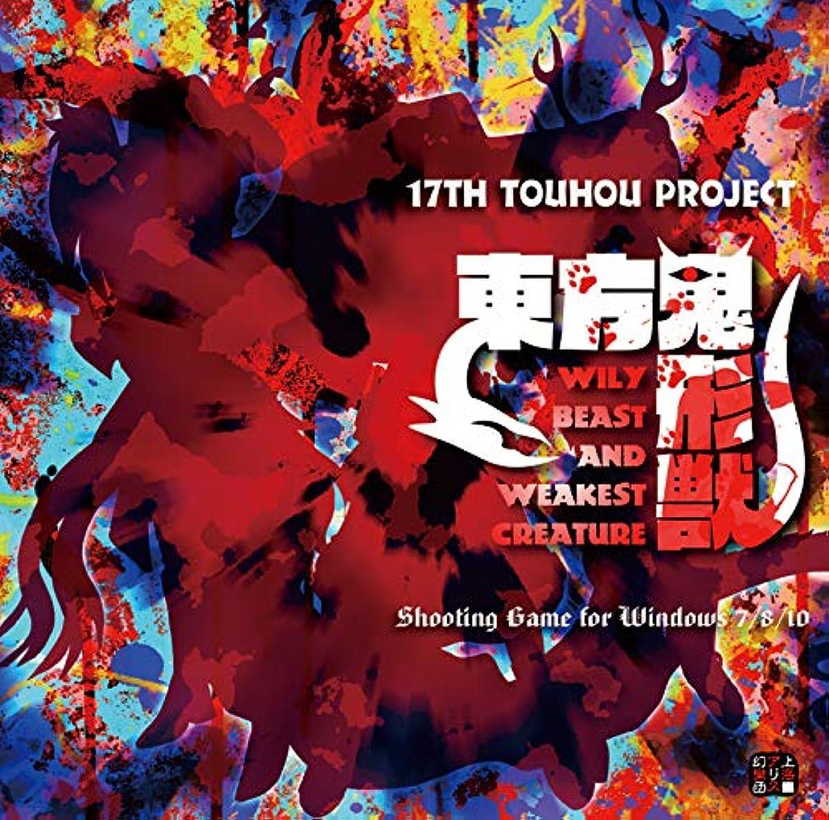 タイプピット用心する東方鬼形獣 ~ Wily Beast and Weakest Creature.[東方Project][同人PCソフト]