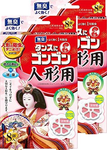 タンスにゴンゴン 人形用防虫剤 8個入 無臭 (雛人形のダニ...