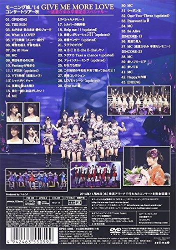 モーニング娘。'14 コンサートツアー2014秋 GIVE ME MORE LOVE ~道重さゆみ卒業記念スペシャル~ [DVD]
