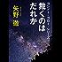 ゴンドー・ゴロー・シリーズ 裁くのはだれか (角川文庫)