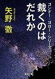 ゴンドー・ゴロー・シリーズ 裁くのはだれか<ゴンドー・ゴロー・シリーズ> (角川文庫)