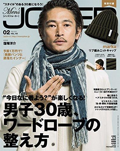 Men's JOKER2月号の詳細を見る