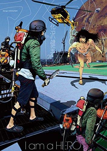 アイアムアヒーロー(20) (ビッグコミックス)の詳細を見る