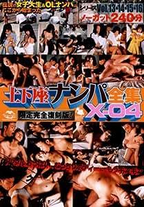 土下座ナンパ全集X-04 ~シリーズVol.13・14・15・16ノーカット240分~ [DVD]