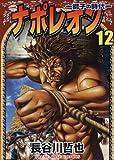 ナポレオン 12―獅子の時代 (ヤングキングコミックス)