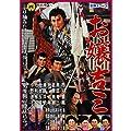 お嬢吉三 FYK-198 [DVD]