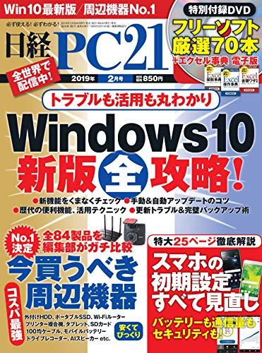 日経PC21 2019年 2 月号