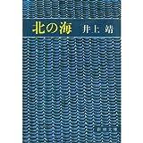 北の海 (新潮文庫 い 7-26)