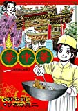 華中華(ハナ・チャイナ)(1) (ビッグコミックス)