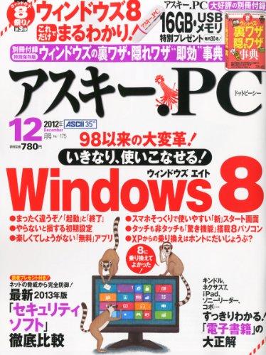 ASCII.PC (アスキードットピーシー) 2012年 12月号 [雑誌]