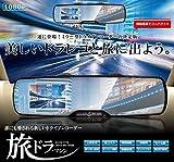 [Present-web] フルHD 広角 暗視 機能付き ルームミラー型 ドライブレコーダー