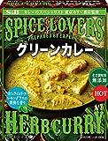 エスビー食品 Spice Lovers グリーンカレー HOT 180g ×5個