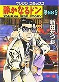 静かなるドン 66 (マンサンコミックス)