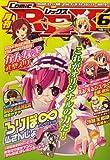 月刊 Comic REX (コミックレックス) 2008年 06月号 [雑誌] 画像