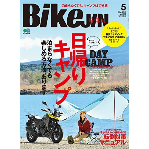 BikeJIN/培倶人(バイクジン) 2018年5月号 Vol.183[雑誌]