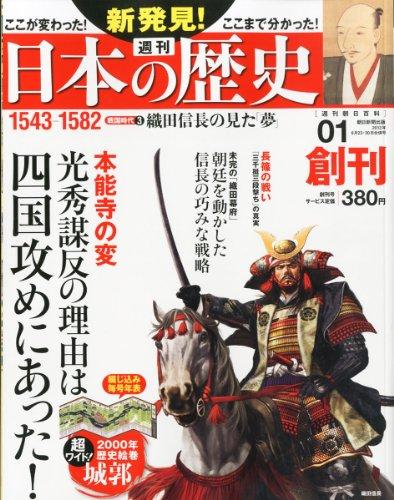 週刊新発見!日本の歴史の詳細を見る