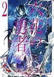 六花の勇者〈2〉 (集英社スーパーダッシュ文庫)
