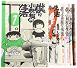僕の小規模な生活 コミック 1-5巻 セット (モーニングKCDX)