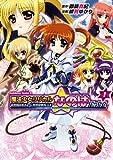 ORIGINAL CHRONICLE 魔法少女リリカルなのはThe 1st(1) (角川コミックス・エース)