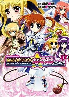 [緋賀ゆかり] ORIGINAL CHRONICLE 魔法少女リリカルなのはThe 1st