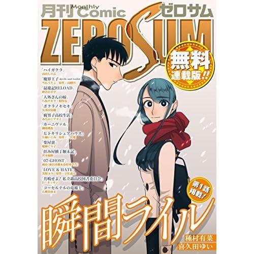 Comic ZERO-SUM (コミック ゼロサム) 【無料連載版】 Comic ZERO-SUM(コミックゼロサム)