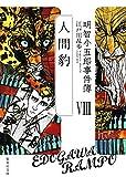 明智小五郎事件簿 8 「人間豹」 (集英社文庫) 画像