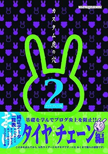 カスタム虎の穴 2 タイヤ・チェーン編 (Motor Mag...
