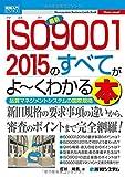 図解入門ビジネス最新ISO9001 2015のすべてがよ~くわかる本 (How-nual図解入門ビジネス)