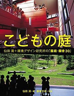 [仙田 満]のこどもの庭 仙田満+環境デザイン研究所の「園庭・園舎30」