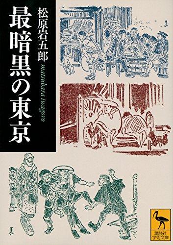 最暗黒の東京 (講談社学術文庫)の詳細を見る