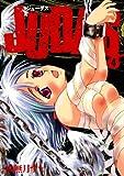 JUDAS(4) (角川コミックス・エース)