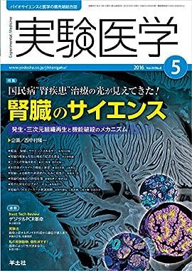 """実験医学 2016年5月号 Vol.34 No.8 国民病""""腎疾患"""