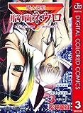 魔人探偵脳噛ネウロ カラー版 3 (ジャンプコミックスDIGITAL)
