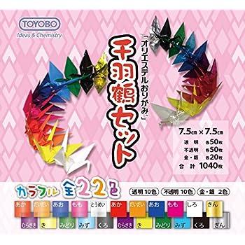 東洋紡 オリエステルおりがみ 千羽鶴セット(7.5cmx7.5cm ) 1040枚