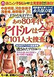 別冊 週刊大衆シリーズ あの80年代アイドルは今! 101人大捜査 (別冊 週刊大衆シリーズ(vol.1))