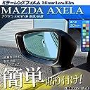 AP ミラーレンズフィルム 貼り付け簡単!お手軽ドレスアップ! マツダ アクセラ(BM/BY系) ライトブルー AP-ML002-LBL 入数:1セット(2枚)