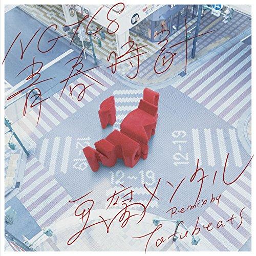 青春時計(豆腐メンタル Remix by tofubeats) (完全生産限定盤・・・