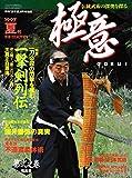 伝統武術の深奥を探る 極意 GOKUI (月刊「空手道」別冊)
